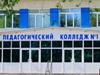 Тюменский педагогический колледж №1 Тюмень