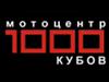 1000 КУБОВ, мотоцентр Тюмень