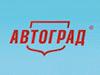 АВТОГРАД, торговый дом, официальный дилер Suzuki Тюмень