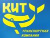 КИТ, транспортная компания Тюмень