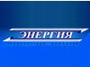 ЭНЕРГИЯ, транспортная компания Тюмень