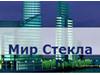 МИР СТЕКЛА, производственно-торговая компания Тюмень