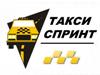 СПРИНТ, такси Тюмень