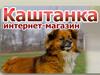 КАШТАНКА, интернет-магазин зоотоваров Тюмень