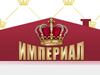 ИМПЕРИАЛ, агентство недвижимости Тюмень