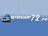 АВТОРАЗБОР72.РФ, автоцентр Тюмень