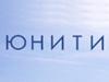 ЮНИТИ, производственно-монтажная компания Тюмень