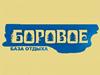 БОРОВОЕ, база отдыха Тюмень