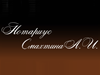 Нотариус Смахтина А. И. Тюмень