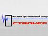 СТАЛКЕР, торгово-установочный центр Тюмень