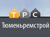 ТЮМЕНЬРЕМСТРОЙ, строительно-монтажная компания Тюмень