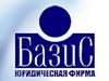 БАЗИС, юридическая фирма Тюмень