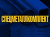 СПЕЦМЕТАЛЛКОМПЛЕКТ, оптово-розничная компания Тюмень