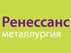РЕНЕССАНС МЕТАЛЛУРГИЯ, оптово-розничная компания Тюмень