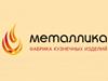 МЕТАЛЛИКА, фабрика кузнечных изделий Тюмень