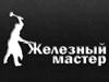 ЖЕЛЕЗНЫЙ МАСТЕР, производственно-торговая компания Тюмень