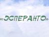 ЭСПЕРАНТО, учебно-лингвистический центр Тюмень