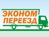 ЭКОНОМ-ПЕРЕЕЗД, мувинговая компания Тюмень