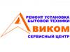 АВИКОМ, сервисный центр Тюмень