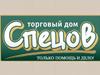СПЕЦОВ торговый дом Тюмень
