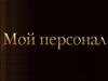МОЙ ПЕРСОНАЛ, кадровое агентство Тюмень