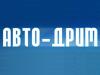 АВТО ДРИМ, транспортная компания Тюмень