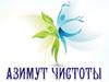 АЗИМУТ ЧИСТОТЫ, клининговая компания Тюмень