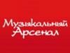 МУЗЫКАЛЬНЫЙ АРСЕНАЛ магазин Тюмень