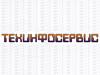 ТЕХИНФОСЕРВИС, торгово-монтажная компания Тюмень