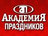 АКАДЕМИЯ ПРАЗДНИКОВ Тюмень