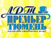 АРТ-ПРЕМЬЕР-ТЮМЕНЬ, агентство праздничных услуг Тюмень