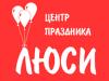 ЛЮСИ, агентство праздника Тюмень