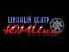 ЮМИКС, шинный центр Тюмень