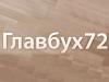 ГЛАВБУХ-72, бухгалтерская фирма Тюмень