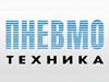 ПНЕВМОТЕХНИКА, торговая компания Тюмень