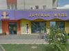 ДЕТСКАЯ МОДА магазин Тюмень