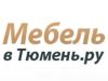 МЕБЕЛЬ В ТЮМЕНЬ, интернет-магазин Тюмень