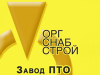 ОРГСНАБСТРОЙ, завод ПТО Тюмень