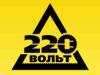 220 ВОЛЬТ магазин Тюмень