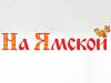 МЕБЕЛЬ НА ЯМСКОЙ торговый центр Тюмень
