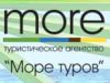 МОРЕ ТУРОВ, туристическое агентство Тюмень