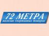 72 МЕТРА, интернет-магазин Тюмень