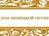 ДОМ НЕМЕЦКОЙ ОБУВИ магазин-салон Тюмень