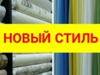 НОВЫЙ СТИЛЬ магазин обои Тюмень