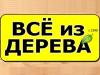 ВСЕ из ДЕРЕВА магазин Тюмень