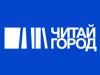 ЧИТАЙ ГОРОД книжный магазин Тюмень