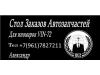 VIN72, Стол Заказов Автозапчастей Тюмень