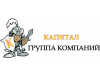 КАПИТАЛ, торгово-монтажная компания Тюмень