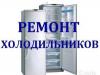 РемХолДом-72- мастерская, Тюмень - каталог