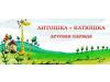 АНТОШКА+КАРТОШКА, интернет-магазин Тюмень
